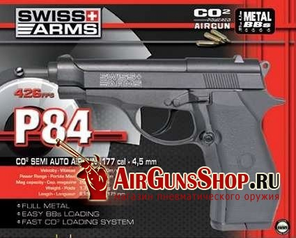 Swiss Arms P 84 купить
